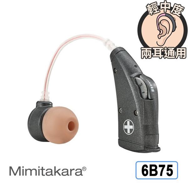 耳寶 助聽器(未滅菌)【Mimitakara】電池式耳掛型助聽器 晶鑽黑 6B75(輕中度聽損適用)