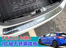 福特 19年後 FOCUS MK4 不銹鋼 後防刮護板 內外2片組 ST LINE 四門 五門 不鏽鋼 行李箱保護板