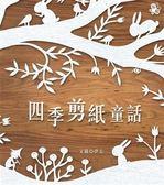 四季剪紙童話(4冊合售)