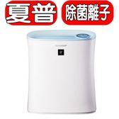 結帳打X折★SHARP夏普【FU-H30T-W】6 坪除菌離子空氣清淨機