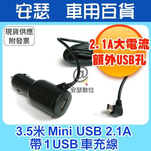 3.5米Mini USB 2.1A帶1 USB車充線