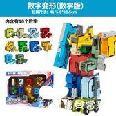 數字變形玩具金剛合體益智機器人男孩全套兒童節禮物字母變形ABC