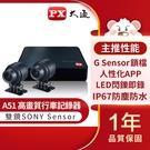大通 機車行車記錄器wifi GX 行車紀錄器 sony前後雙鏡頭 HD1080P高畫質 車規認證