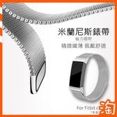 Fitbit Charger 3 米蘭尼斯 錶帶 精鋼編織 可調節吸附式開扣 涼爽舒適透氣 Charger手環 金屬