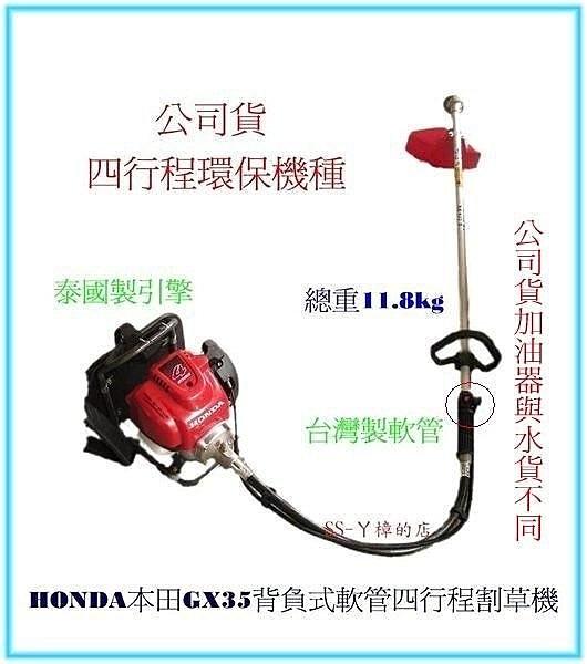 HONDA本田GX35背負式軟管四行程割草機(KM435B)-全配-環保(含稅價)