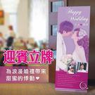 【ARDENNES】婚禮佈置系列 迎賓立牌/婚禮立牌 含鐵腳架 WJ014