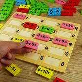 20以內加減運算幼兒園寶寶數字啟蒙兒童木質益智早教玩具送數數棒igo 晴天时尚馆