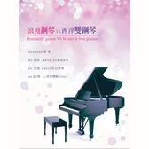 浪漫鋼琴&西洋雙鋼琴CD (10片裝)