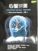【書寶二手書T9/心理_OGN】心智拼圖-從神經造影看大腦的成長、學習與改變_洪蘭, Miriam