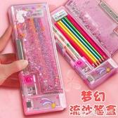 網紅流沙文具盒多功能大容量筆盒ins潮少女小學生日系男孩簡約 艾瑞斯