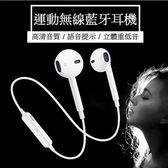 現貨 無線藍芽耳機 運動耳機 重低音 防汗 立體 雙聲道 耳掛式 耳塞 手機 迷你耳機