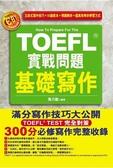 (二手書)TOEFL實戰問題基礎寫作