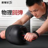健腹輪腹肌輪男士 家用 健身器初學者練腹肌訓練器滾輪器材卷腹輪一件免運