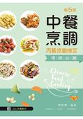 中餐烹調丙級技能檢定考照必勝(第五版)【含刀工示範影片線上觀看QR Code】