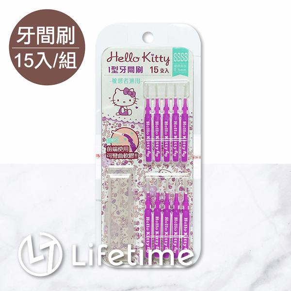 ﹝Kitty牙間刷15入﹞正版 牙間刷 I 型 附收納盒 敏感刷 0.6mm 凱蒂貓〖LifeTime一生流行館〗