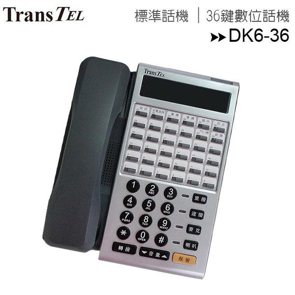 【無顯示螢幕】傳康TransTel DK6-36標準型數位話機◆36鍵