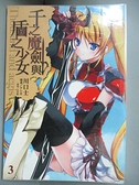 【書寶二手書T3/一般小說_G62】千之魔劍與盾之少女3_輕小說_川口士