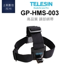 TELESIN GoPro GP-HMS-003 高品質 頭帶 頭部綁帶 適用 GOPRO HERO7 6 5