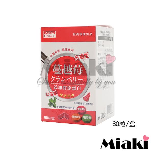 日本味王 蔓越莓口含錠升級版 60粒 *Miaki*