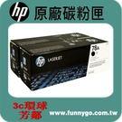 HP 原廠黑色碳粉匣 CE278AD / CE278A *2支  (78A)