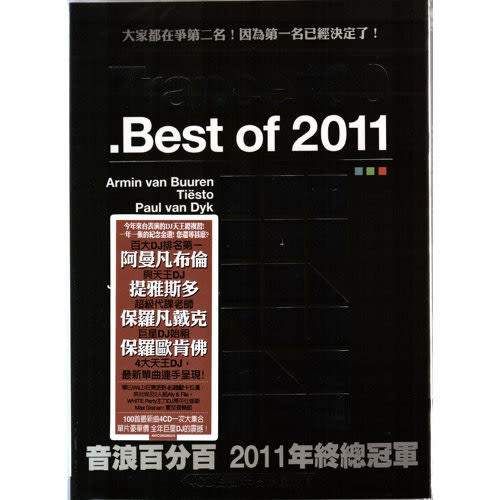 合輯 音浪百分百 2011 年終總冠軍 (4CD) Trance 100 Best of 201