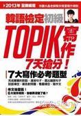 TOPIK韓語檢定初級:寫作