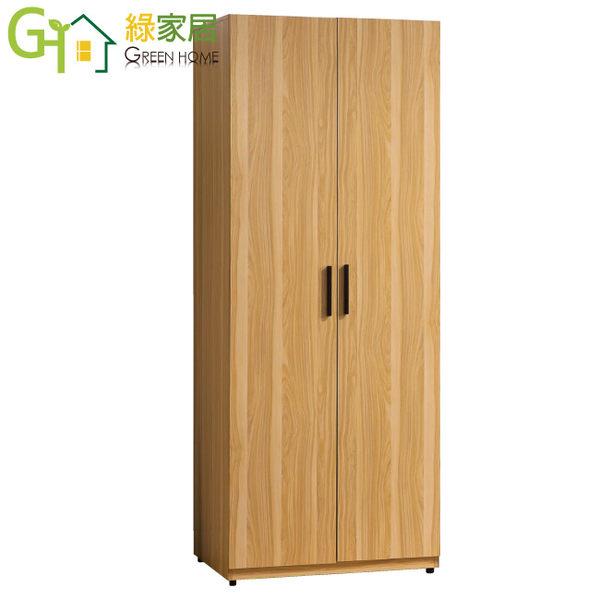 【綠家居】嬌拉 時尚2.5尺木紋開門式衣櫃(單吊桿+開放式收納)