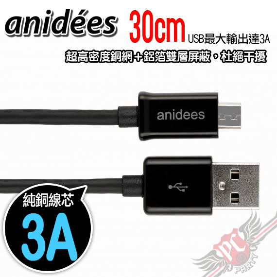 [ PC PARTY ] 安億迪 anidees 3A 0.3M micro USB to USB 傳輸/充電線