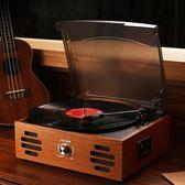 留聲機 黑膠機古多功能黑膠唱片機 留聲機 電唱機帶藍牙/U盤/收音功能-凡屋