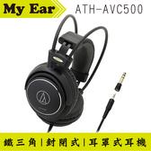 鐵三角 ATH-AVC500 黑色 封閉式 耳罩式 耳機 ATH-T500 改款   My Ear耳機專門店