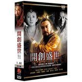 開創盛世DVD(沈曉海/鮑國安/侯勇/劉文治)