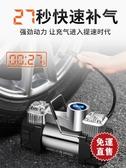 車載充氣泵汽車用打氣泵電動雙缸便攜式小轎車胎多功能輪胎加氣泵 YXS交換禮物