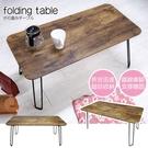 寫字桌 書桌 收納桌 茶几 桌子 和室桌【27-344】仿舊木紋摺疊小茶几 MIT台灣製 |宅貨