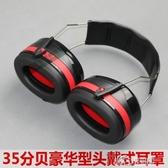 隔音耳罩  防護耳罩降噪音耳機勞保頭戴式射擊學習睡眠睡覺用