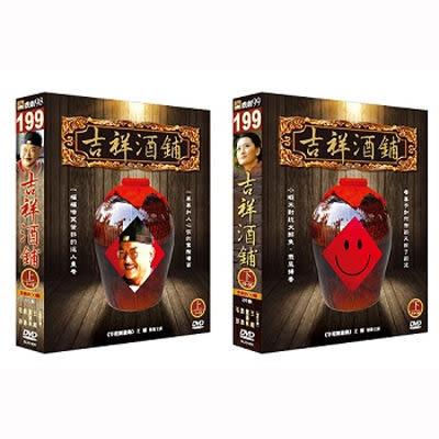 吉祥酒鋪 上套下套 DVD  (購潮8)