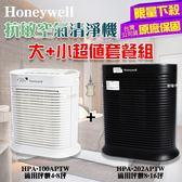大加小超值組合 Honeywell 抗敏系列空氣清淨機 HPA-202APTW+HPA-100APTW Console系列