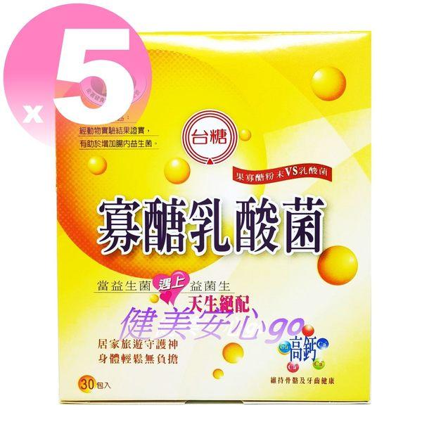 ★最新期限2020年★【台糖寡醣乳酸菌30入*5盒】❤健美安心go❤ 國家健康認證 寡糖益生菌