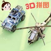創意兒童3d立體拼圖紙質拼插模型寶寶男孩小學生女孩卡通益智玩具【快速出貨八折優惠】