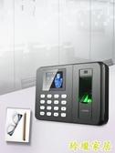 打卡機 中控智慧指紋考勤機手指打卡機員工上班簽到機打卡器 【免運】