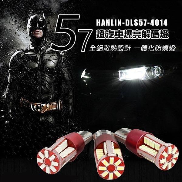 【南紡購物中心】HANLIN-DLS57-超強57燈 爆亮汽車解碼燈(一盒2入)