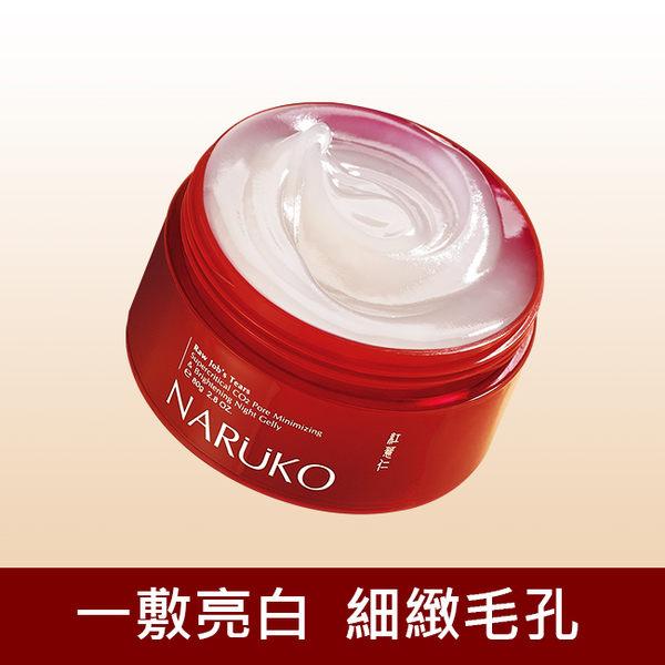 NARUKO紅薏仁毛孔亮白緊緻晚安凍膜80g