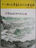 【書寶二手書T1/藝術_ZGJ】2017兩岸書畫名家交流展專輯_CARIA中華藝遊學會