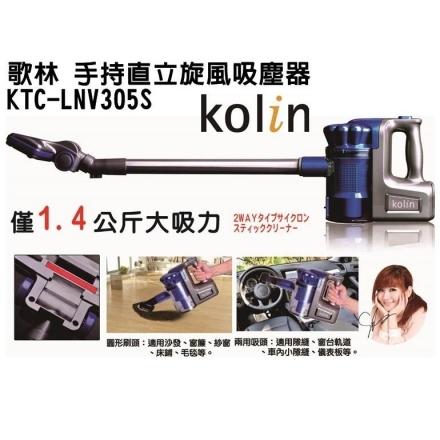 【中部家電生活美學館】Kolin 歌林 (有線)手持直立旋風吸塵器 KTC-LNV305S / KTCLNV305S