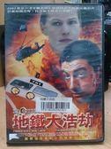 挖寶二手片-M18-023-正版DVD*電影【地鐵大浩劫】-蘇菲蕭特*葛立戈多茲