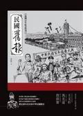 (二手書)民國舊報:建國百年紀念特刊(2版一刷)