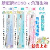 【京之物語】新品上市 日本製蜻蜓牌MONO graph 角落生物 自動鉛筆 自動搖搖筆(3款) 現貨