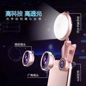 自拍鏡 oppo蘋果vivo華為通用單反微距廣角手機鏡頭三合一美顏補光燈套裝 玩趣3C