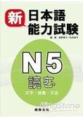 新日本語能力試驗N5文字語彙文法