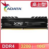 【南紡購物中心】ADATA 威剛 XPG GAMMIX D10 DDR4-3200 16G 桌上型記憶體(2048*8)《黑》