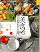 (二手書)美食考:歐洲飲食文化地圖